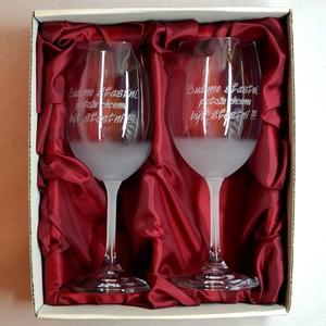 """Svatební pískované sklenice na víno -"""" Budeme šťastni..."""" 0,3l"""